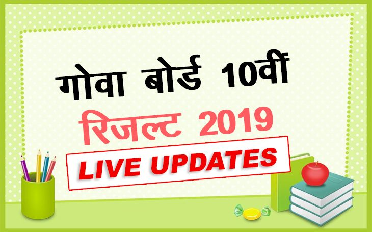 GBSHSE Goa Board SSC 10th Result 2019 Result Live Updates