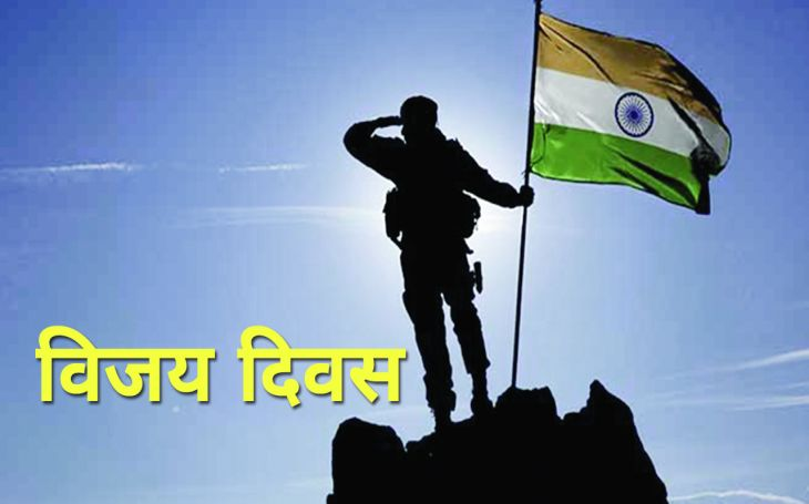 India celebrates Vijay Diwas today to commemorate victory in 1971 Indo-Pak war